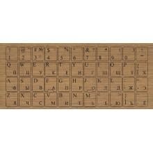 Наклейка для клавиатуры золотая, стандартный набор