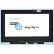 Модуль (матрица B116XAN02 + тачскрин) Lenovo IdeaPad Yoga 11 черный