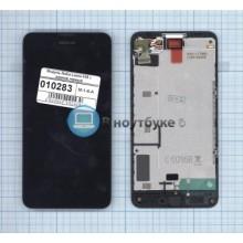 Модуль (матрица + тачскрин) Nokia Lumia 630 Dual sim с рамкой черный