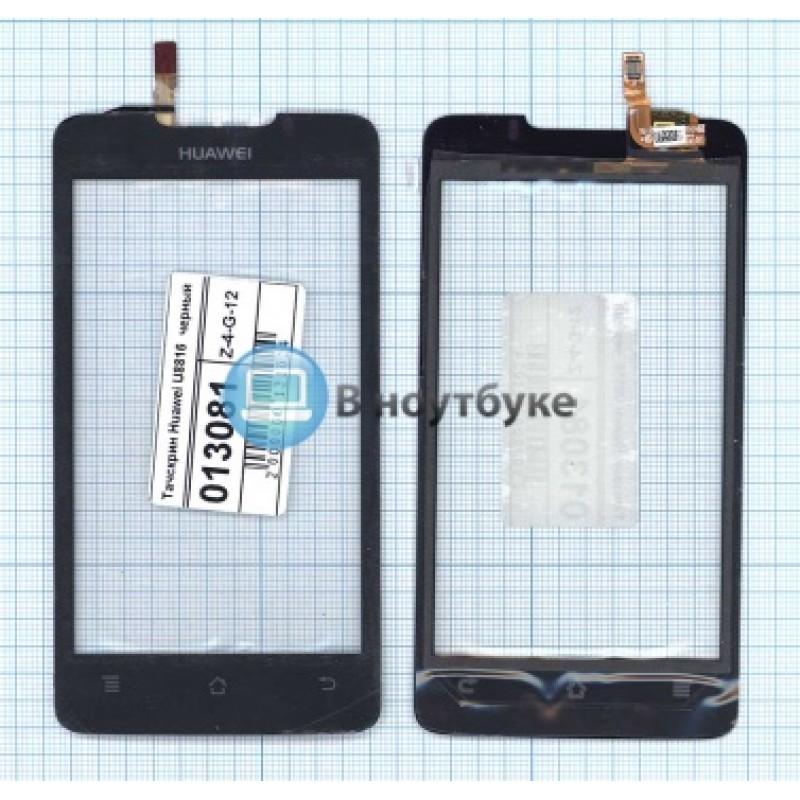 Сенсорное стекло (тачскрин) Huawei U8816  черный